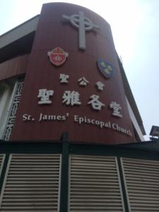 St. james taiwan